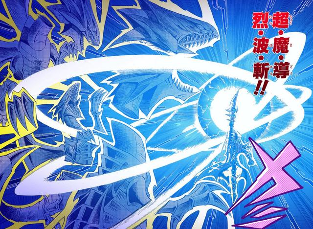 File:Beyond Magic!!! Fierce Slashing Wave!!!.png
