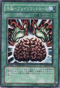 BrainControl-DT06-JP-DNPR-DT