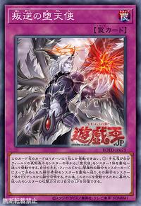 YuGiOh! TCG karta: Darklord Uprising