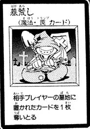 Graverobber-JP-Manga-R