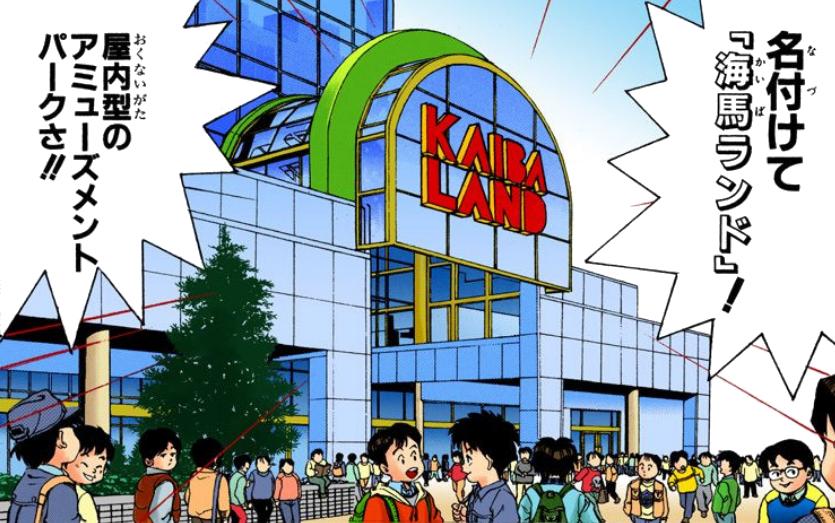 Image result for Yugi Season 5 kaibaland
