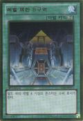 LevelLimitAreaB-GS05-KR-GUR-1E