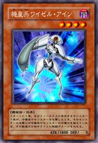 MeklordArmyofWisel-JP-Anime-5D
