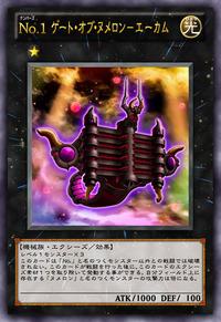 Number1NumeronGateEkam-JP-Anime-ZX