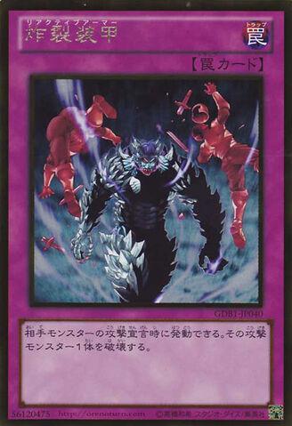 File:SakuretsuArmor-GDB1-JP-GUR.jpg