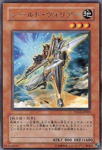 File:ShieldWarrior-TDGS-JP-R.jpg