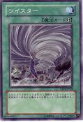 Twister-YSD4-JP-C