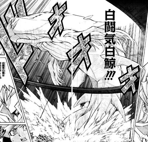 File:WhiteAuraWhale-JP-Manga-AV-NC.png