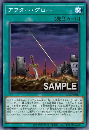 Afterglow-CP20-JP-OP
