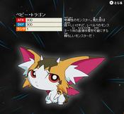 BabyTiragon-JP-ZX-NC
