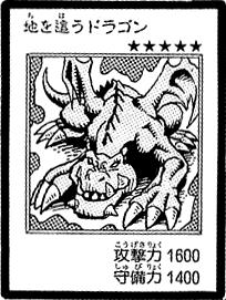 File:CrawlingDragon-JP-Manga-DM.png