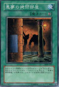 DarkRoomofNightmare-SDM-JP-C