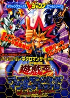Yu-Gi-Oh! Duel Monsters International: Worldwide Edition Game Guide promotional card