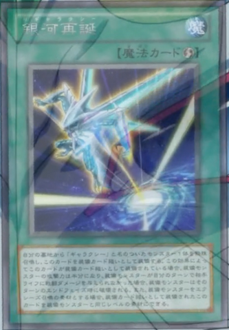 File:GalaxyRebirth-JP-Anime-ZX.png
