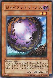 GiantGerm-BE1-JP-C