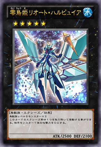 File:IcePrincessZereort-JP-Anime-ZX.png