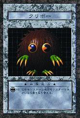 File:KuribohB4-DDM-JP.jpg