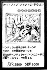 OddEyesPhantomDragon-JP-Manga-AV