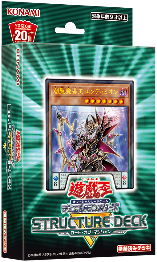 Structure Deck R: Lord of Magician | Yu-Gi-Oh! | FANDOM