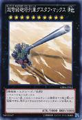 SuperdreadnoughtRailCannonGustavMax-GS06-JP-C