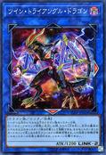TwinTriangleDragon-CIBR-JP-SR