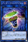 UnderclockTaker-EXFO-JP-SR