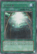 AncientForest-ANPR-KR-R-UE