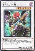 BlackwingArmedWing-DP11-KR-R-UE