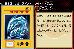 File:BlueEyesWhiteDragon-DM5-JP-VG.png