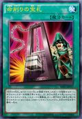 CardofDemise-MP01-JP-OP