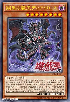 DarkestDiabolosLordoftheLair-SR06-JP-OP