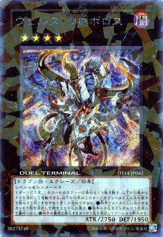 File:EvilswarmOuroboros-DT14-JP-DScPR-DT.jpg