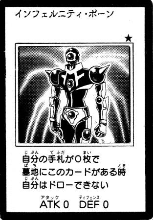 File:InfernityPawn-JP-Manga-5D.jpg