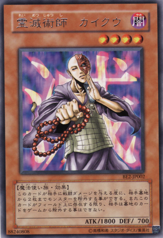 File:KycootheGhostDestroyer-BE2-JP-R.png