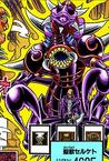 MysticalBeastSelket-JP-Manga-DM-NC-4625