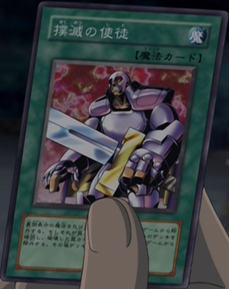 File:NoblemanofExtermination-JP-Anime-GX.png
