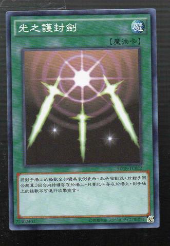File:SwordsofRevealingLight-SD18-TC-C.png