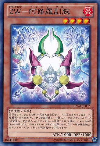 File:ZWAsuraStrike-LVAL-JP-R.png