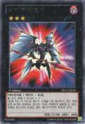 BlackRayLancer-DP15-KR-R-1E
