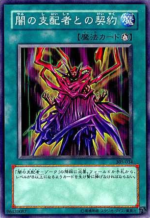 File:ContractwiththeDarkMaster-305-JP-C.png