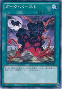 DarkEruption-SD30-JP-C