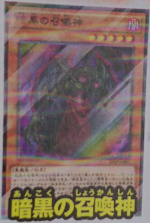 DarkSummoningBeast-20AP-JP-OP