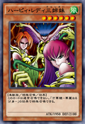 HarpieLadySisters-DULI-JP-VG