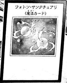 File:PhotonSanctuary-JP-Manga-ZX.png