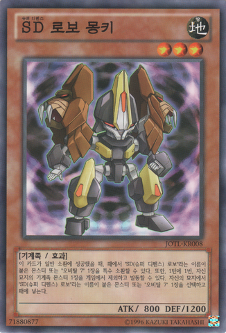 File:SuperDefenseRobotMonki-JOTL-KR-C-UE.png