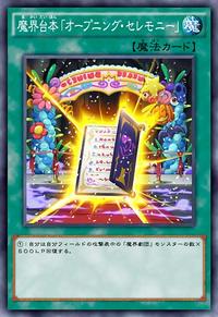 AbyssScriptOpeningCeremony-JP-Anime-AV