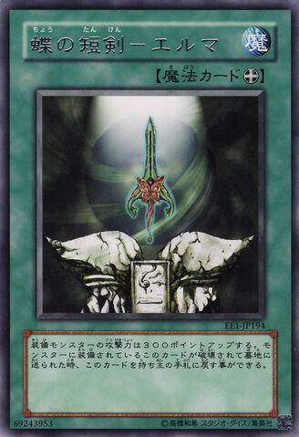 File:ButterflyDaggerElma-EE1-JP-R.jpg
