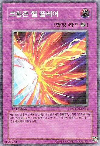 File:CrimsonFire-RGBT-KR-C-1E.jpg