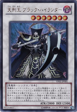 File:DarkHighlander-YF01-JP-UR.png
