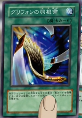 File:GryphonsFeatherDuster-JP-Anime-DM.png
